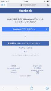LINE Facebook連携画面