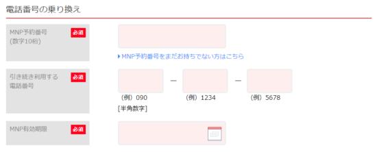 OCNモバイルONEの申し込み6