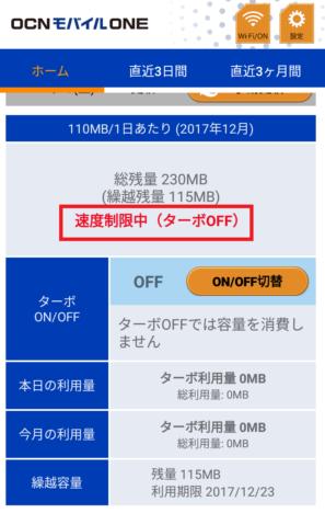 ocnモバイルoneアプリのターボ機能