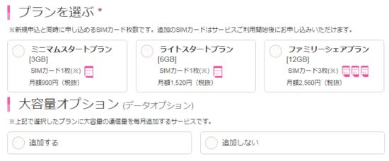 iijmioの申込3