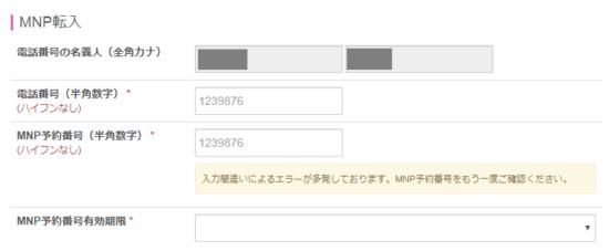 iijmioの申込5