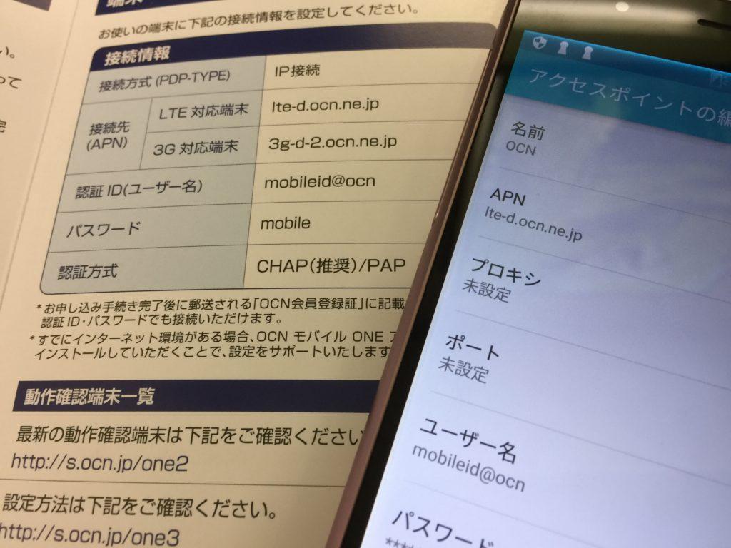 OCNモバイルONE SIMカードの設定3