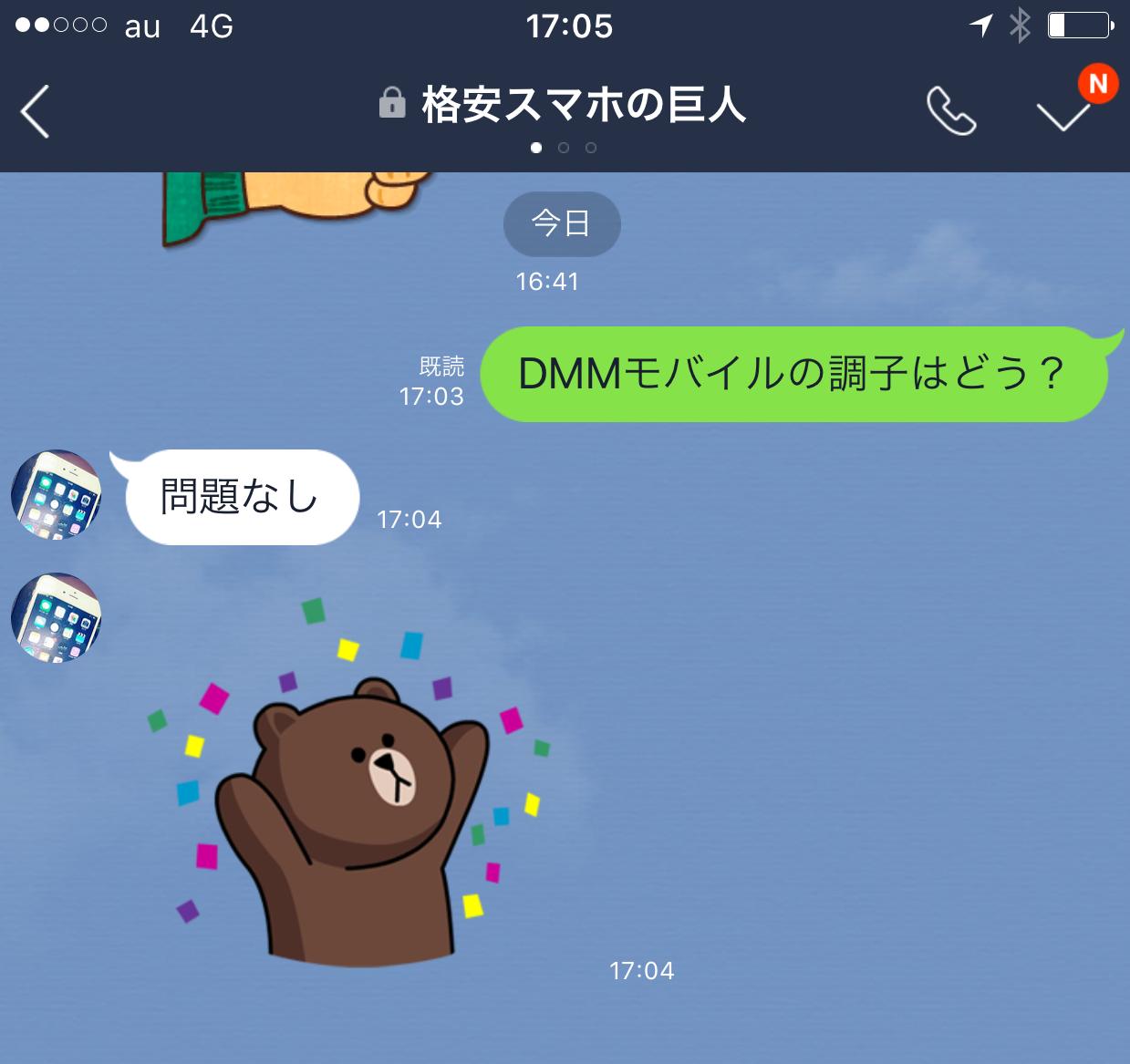 DMMモバイルでLINE