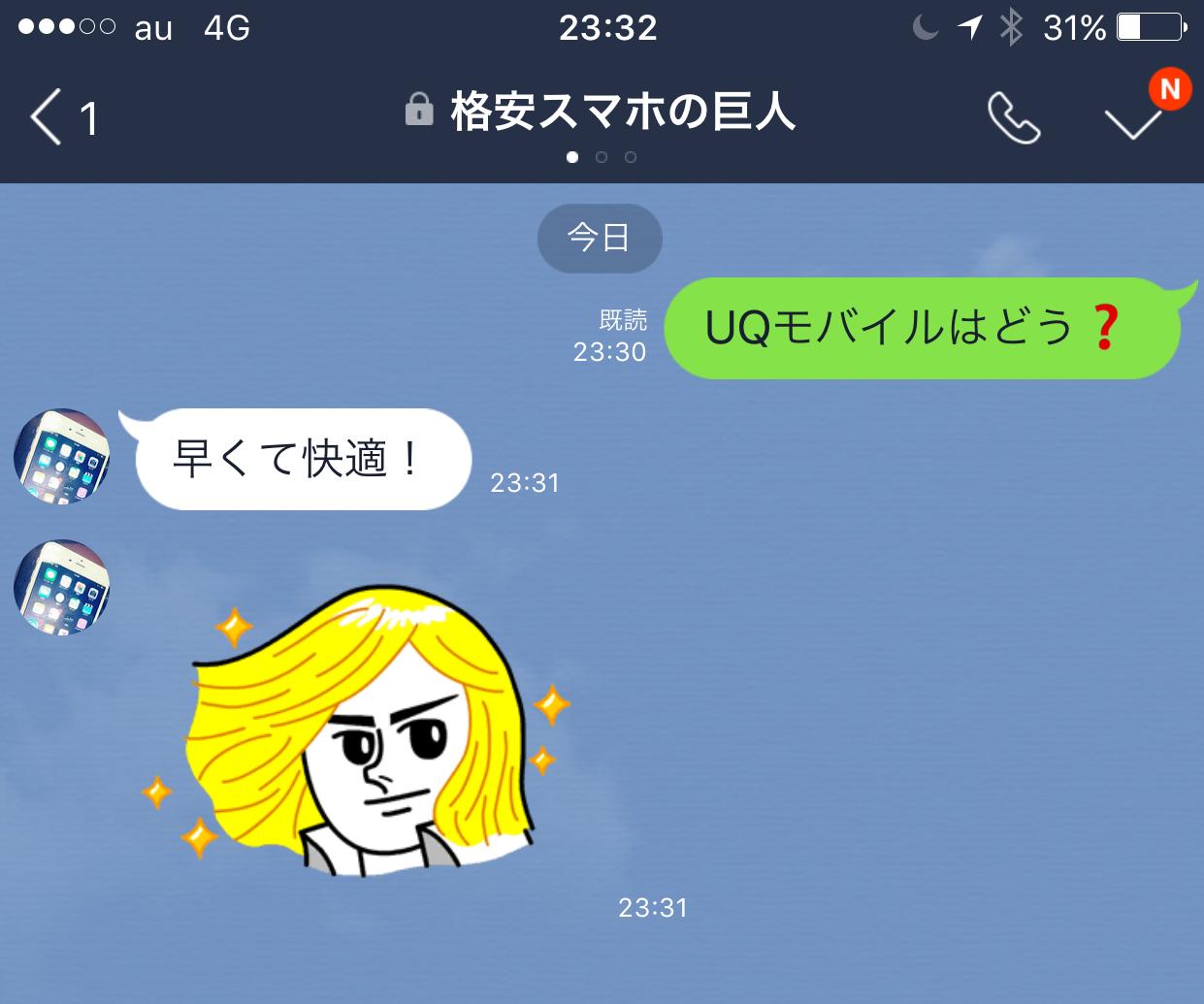 UQモバイルでLINE