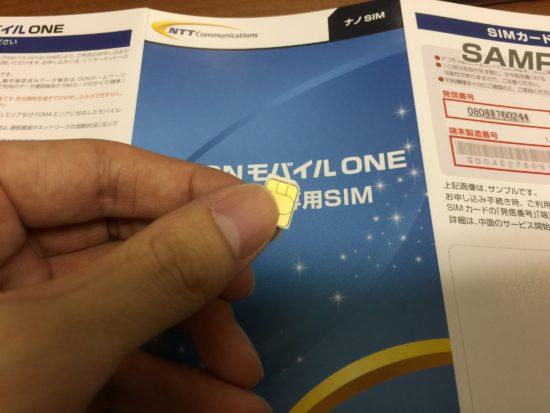 OCNモバイルONEのSIMカード取り外し