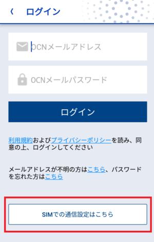 OCNモバイルONEアプリでAPN設定