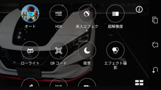 zenfone3maxのエフェクトモード
