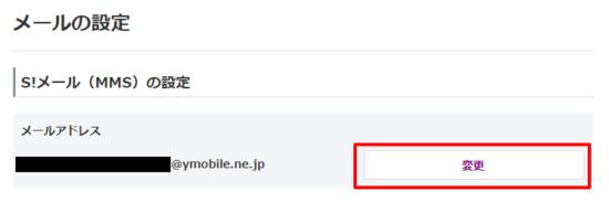 ワイモバイルのメールアドレス変更