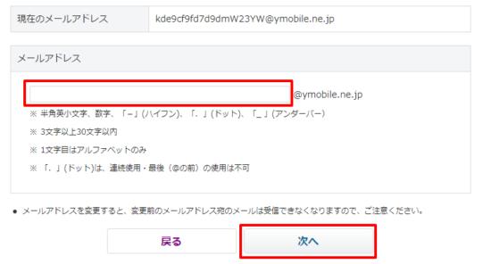 ワイモバイルのメールアドレス変更2