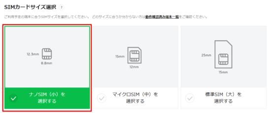 LINEモバイル iPhoneの契約手順2