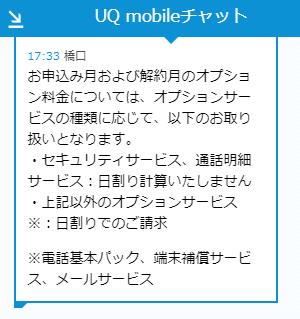 uqモバイルチャットサポート