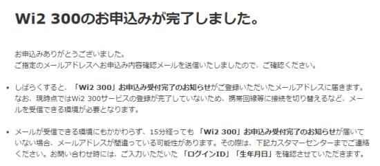 wi2 300の契約5