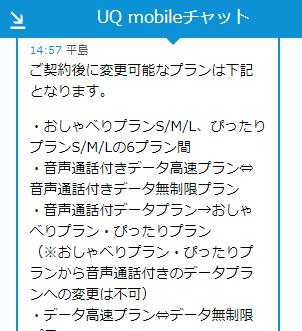 UQモバイルにチャット質問