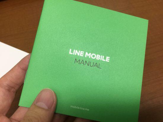 lineモバイルマニュアル