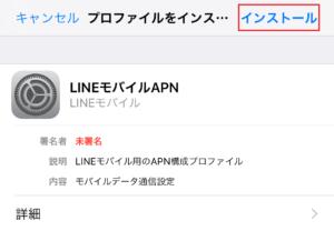 iPhone LINEモバイルAPN