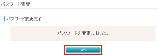 ワイモバイルのログイン手順6