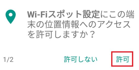 Wi-Fiスポット設定2