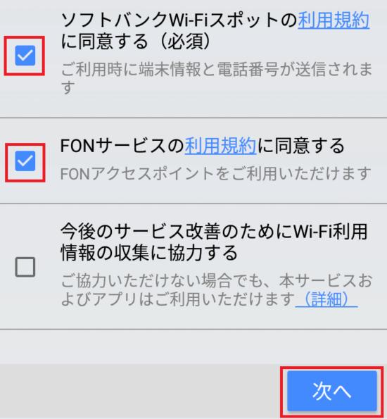 Wi-Fiスポット設定4