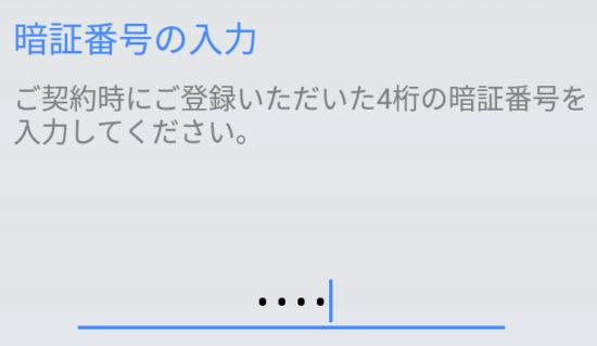 Wi-Fiスポット設定5