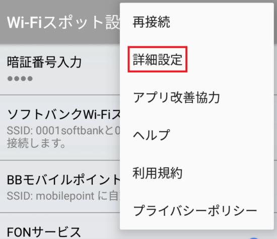 Wi-Fiスポット設定 新幹線