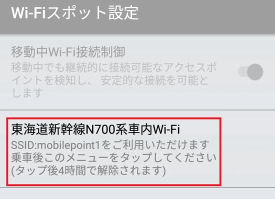 Wi-Fiスポット設定 新幹線2
