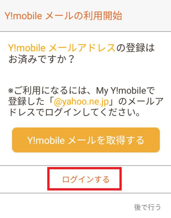 ワイモバイルのメール設定 Android