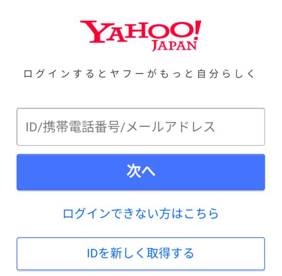 ワイモバイルのメール設定 Android2