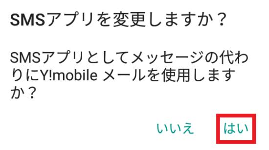 ワイモバイルのメール設定 Android6