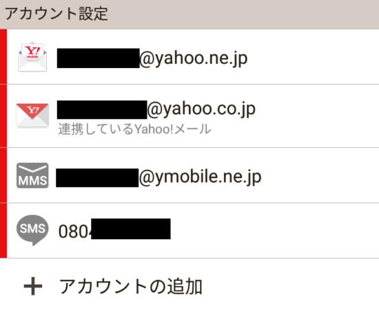 ワイモバイル メールアカウント