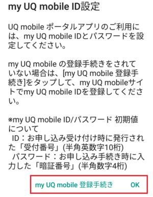 初期設定 uqモバイル