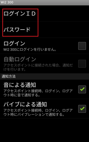 Wi2Connectの設定2