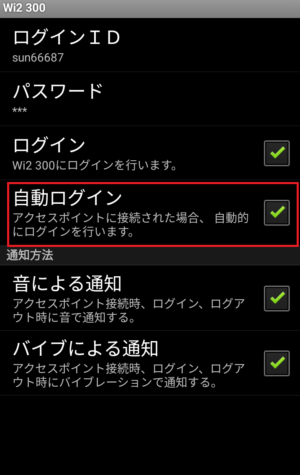 Wi2Connectの設定3