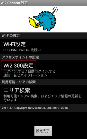 Wi2Connectの設定