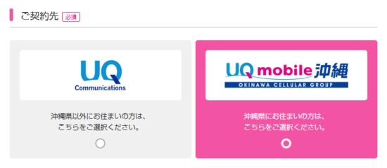 UQモバイル沖縄を選択