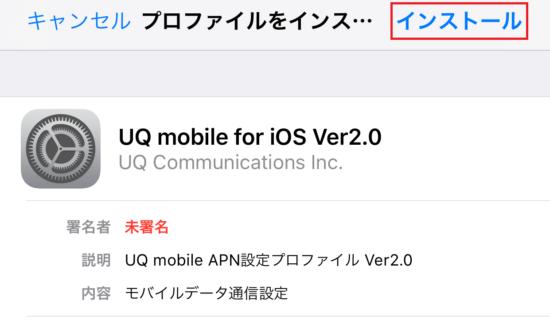 UQモバイル APN構成ファイルダウンロード