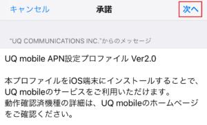 UQモバイル APN構成ファイルダウンロード2