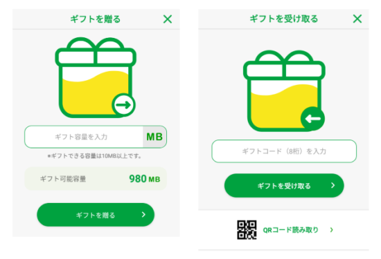 mineoアプリ パケットギフト