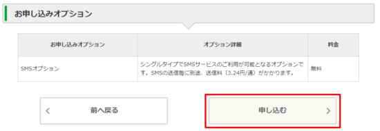 SMSオプションの申込み マイネオ3