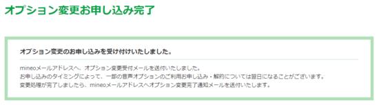 mineoのメール容量追加4