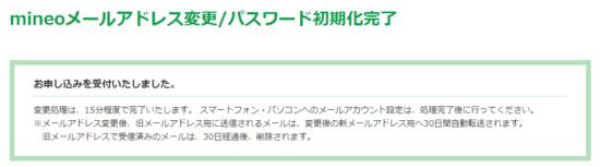 mineoメールアドレス変更4