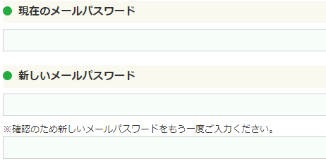 mineoメールパスワード変更2