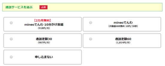 mineoの申込み7