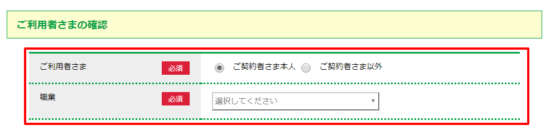 mineoの申込み10