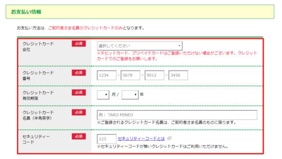 mineoの申込み13