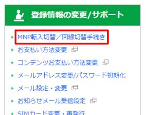 mineo mnp転入切り替えの手順