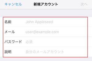 iPhoneにmineoメール設定5