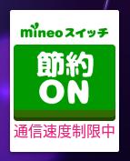 mineoスイッチ ウィジェットon