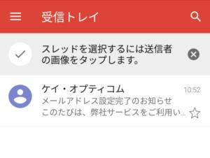 mineoメールをGmailに設定9