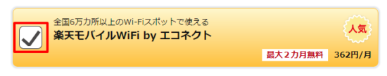 楽天モバイルWiFi by エコネクト 申し込み