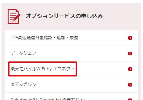 楽天モバイルWiFi by エコネクト 申し込み2